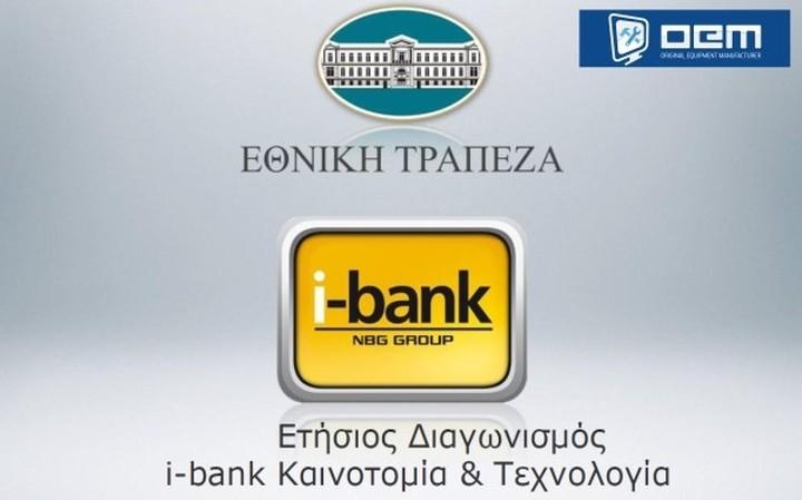 Εθνική Τράπεζα: Πώς θα συμμετάσχετε στον διαγωνισμό «i-bank Καινοτομία & Τεχνολογία»