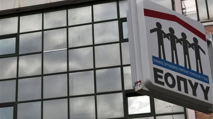 Εξετάσεις που κρίθηκαν παρωχημένες και αλληλοκαλυπτόμενες δεν θα αποζημιώνονται πλέον από τον ΕΟΠΥΥ