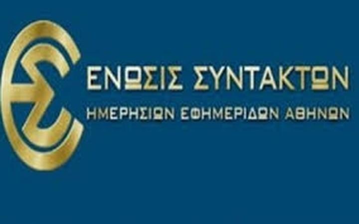 To fpress.gr συμμετέχει στην 24η πανελλαδική απεργία της ΕΣΗΕΑ