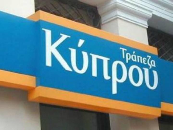 Ποσό 103 εκατ. ευρώ άντλησε η Τρ. Κύπρου