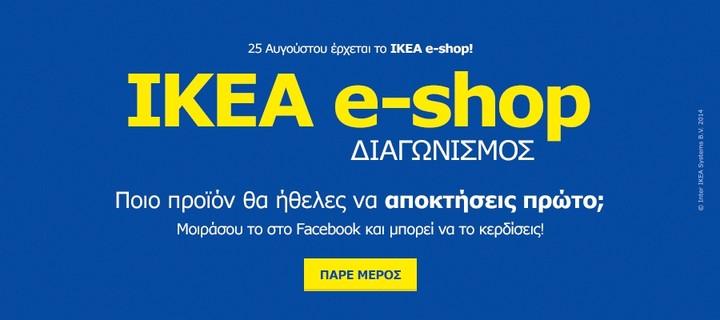IΚΕΑ: e-shop για αγορές από το σπίτι!