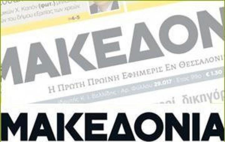 Προς το άρθρο 99 η εφημερίδα Μακεδονία