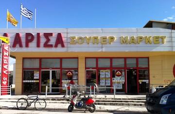 Η αίτηση πτώχευσης των σούπερ-μάρκετ Λάρισα και ο νέος επενδυτής