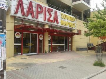 """Ποιες μεγάλες αλυσίδες ενδιαφέρονται για την εξαγορά των σούπερ μάρκετ """"Λάρισα"""""""