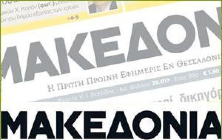 Αυτοί είναι οι μέτοχοι της εφημερίδας Μακεδονία