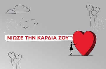 Νίκησε ο έρωτας τους...