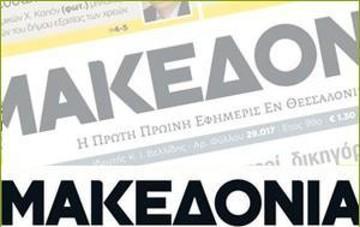 Προσφυγή a la carte στο άρθρο 99 της εφημερίδας Μακεδονία