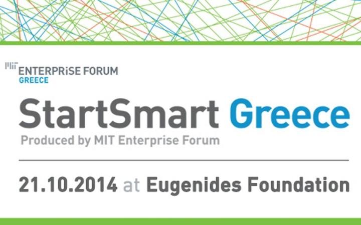 StartSmart Greece από το MIT Enterprise
