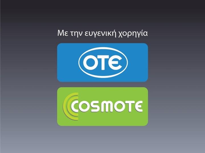 ΟΤΕ: Νέα εκπαιδευτικά προγράμματα  στο Μουσείο Τηλεπικοινωνιών