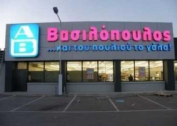 Πόσο στοιχίζει να ανοίξω ένα σούπερ μάρκετ ΑΒ Βασιλόπουλος