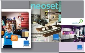 Οριστικό τέλος της NEOSET από την αγορά. Εξαφανίζεται και το σήμα της εταιρίας