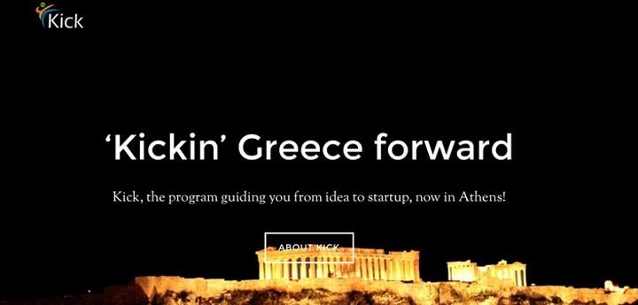 Κickathens: Διεθνές πρόγραμμα για νέους επιχειρηματίες