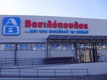 AB Bασιλόπουλος: νέες επενδύσεις 100 εκατ ευρώ το 2015