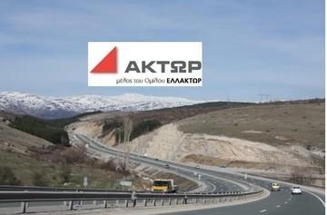 Έκπτωτη η ΆΚΤΩΡ σε μεγάλο έργο στη Βουλγαρία-Τι ισχυρίζεται η Βουλγαρική κυβέρνηση