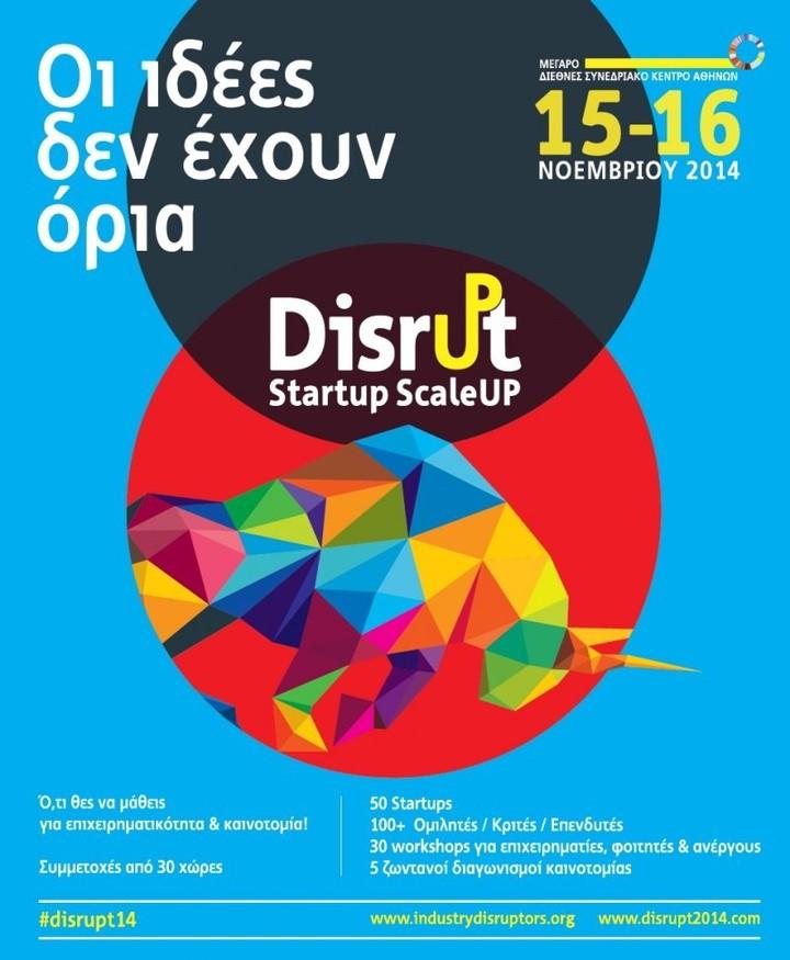 Disrupt Startup ScaleUP, στην Αθήνα, η μεγαλύτερη εκδήλωση για την επιχειρηματικότητα