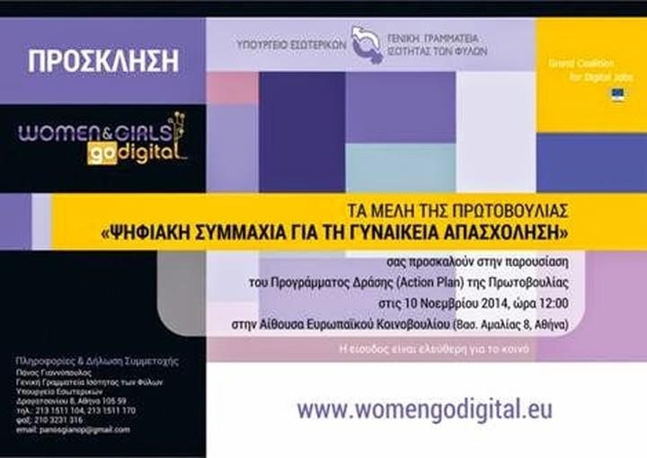 «Ψηφιακή Συμμαχία για τη Γυναικεία Απασχόληση»