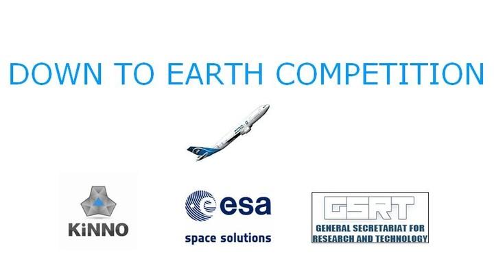Ελληνικός διαγωνισμός καινοτόμων ιδεών για την εφαρμογή διαστημικών τεχνολογιών στην καθημερινότητα