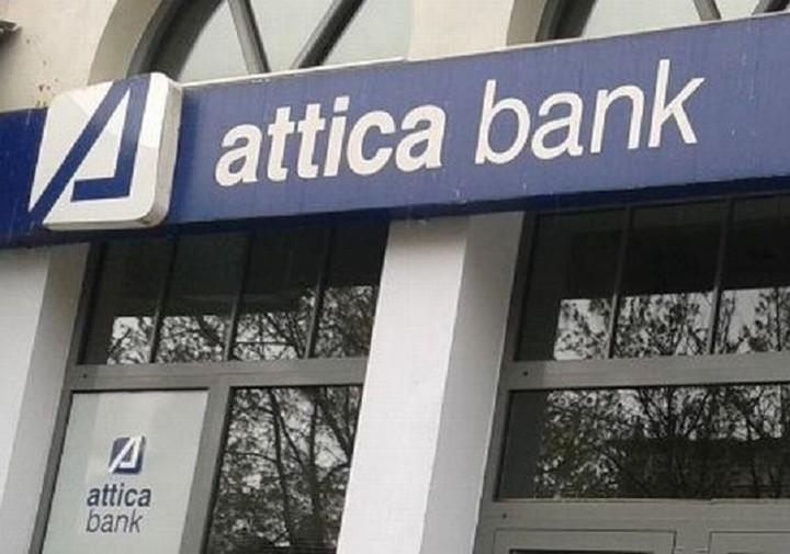 Νέα αναβολή της Γενικής Συνέλευσης της Attica Bank