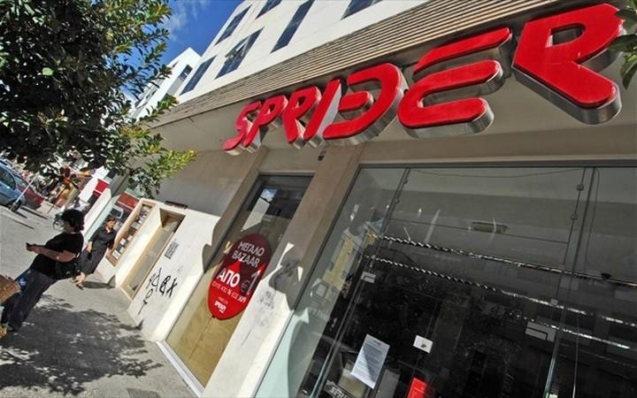 Εγκρίθηκαν 7,29 εκατ. ευρώ για τους 761 απολυμένους της Sprider Stores, μέσω του ΕΤΠ