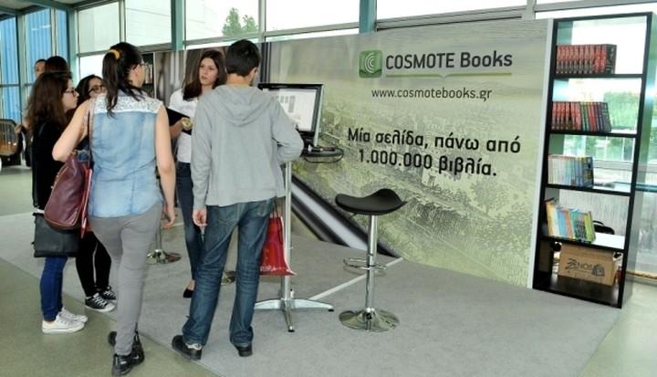 Την εικονική βιβλιοθήκη του Cosmotebooks.gr παρουσίασε η Cosmote