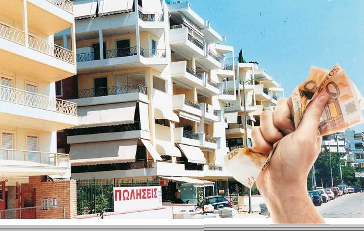 Ξένα funds ζητούν δάνεια για να αγοράσουν ακίνητα από τα τραπεζικά χαρτοφυλάκια
