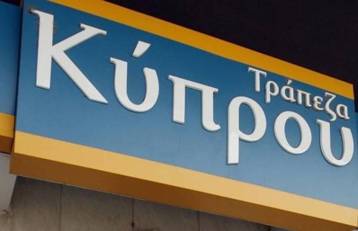 Ερευνα της Κεφαλαιαγοράς για πιθανή χειραγώγηση μετοχών της Τράπεζας Κύπρου