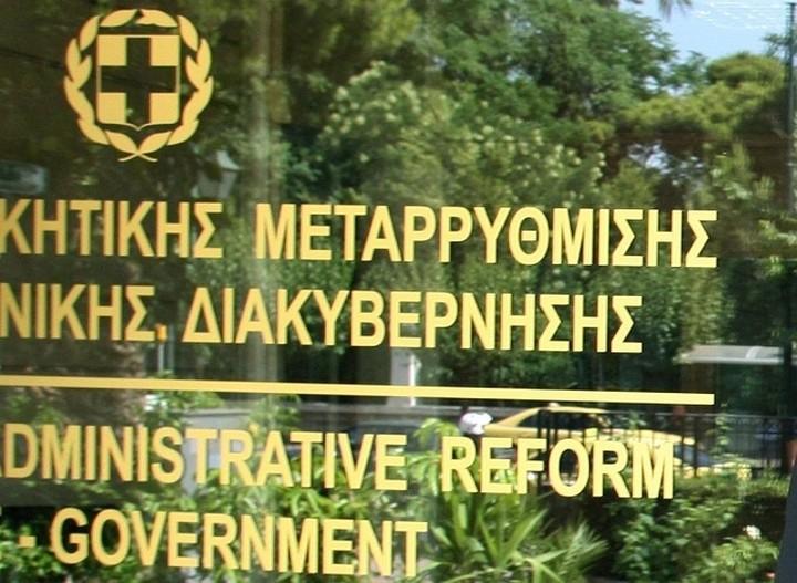 Εγκρίθηκε το Επιχειρησιακό Πρόγραμμα «Μεταρρύθμιση Δημόσιου Τομέα 2014- 2020»