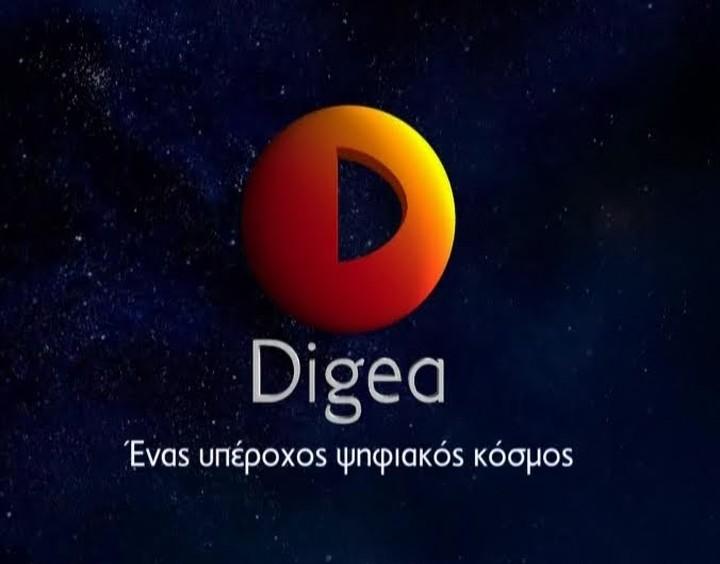 Τα... ζόρια της Digea και το αίτημα για παράταση