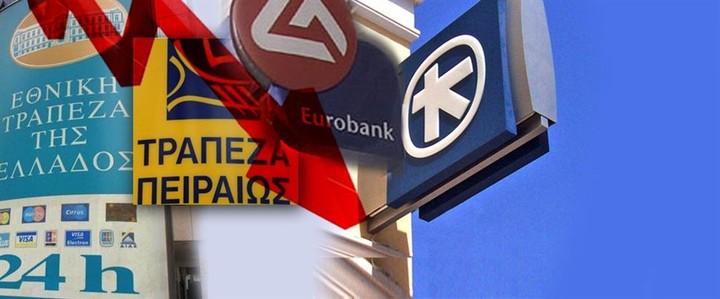 Το σχέδιο της νέας κυβέρνησης για τις τράπεζες