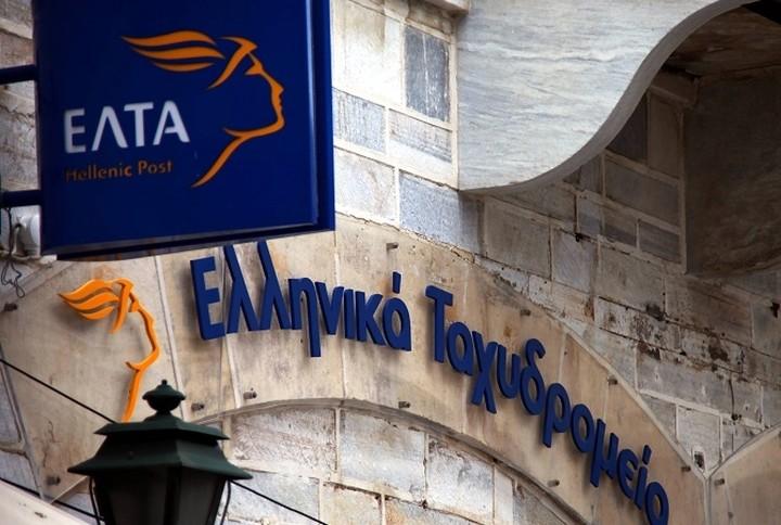 Ανοίγουν 32 θέσεις εργασίας στα ΕΛΤΑ σε Αθήνα και Πειραιά