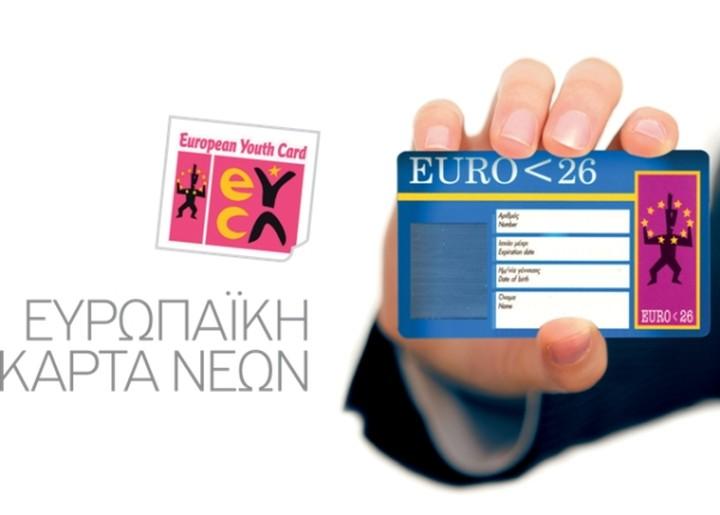 Τι είναι η Ευρωπαϊκή Κάρτα Νέων και πως θα την αποκτήσετε