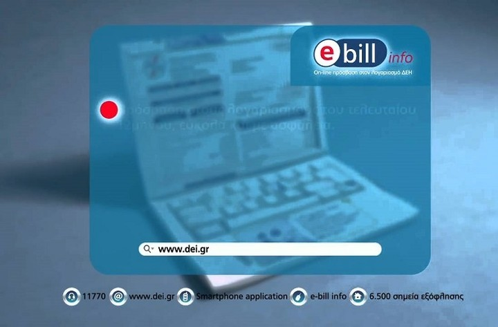 e-bill info: Η νέα ηλεκτρονική υπηρεσία της ΔΕΗ
