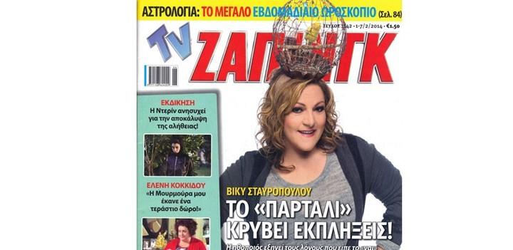 Αλλάζει χέρια το περιοδικό TV Ζαπινγκ