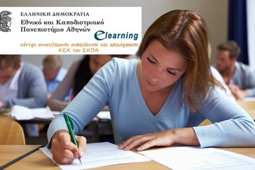 Δωρεάν μαθήματα για ανέργους από το ΕΚΠΑ