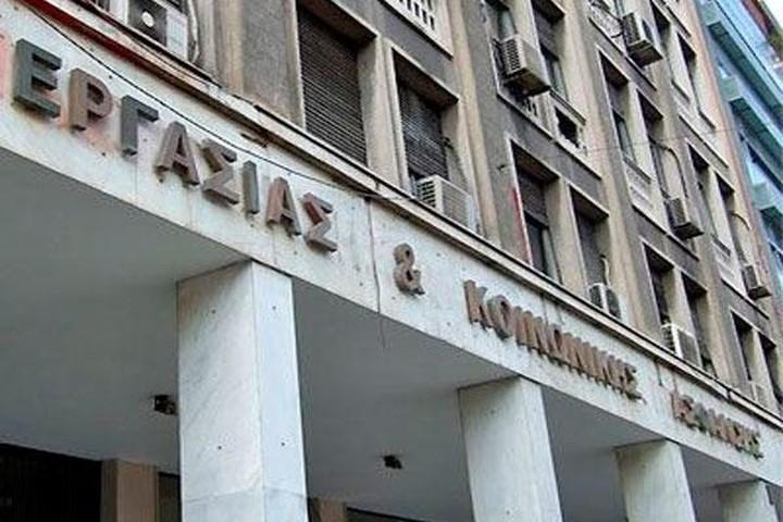 Ο τομέας Κοινωνικής Ασφάλισης μεταβιβάστηκε στο υπουργείο Εργασίας