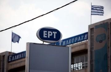 Τι προβλέπει για το ανταποδοτικό τέλος και τις προσλήψεις το νομοσχέδιο για την ΕΡΤ