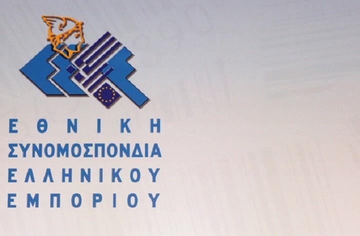 Οι 20 προτάσεις της ΕΣΕΕ για την αντιμετώπιση της φοροδιαφυγής και του λαθρεμπορίου