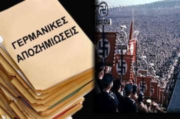 Der Spiegel: Να καταβληθούν οι αποζημιώσεις για το Δίστομο για να μην έχει επιχειρήματα ο Τσίπρας