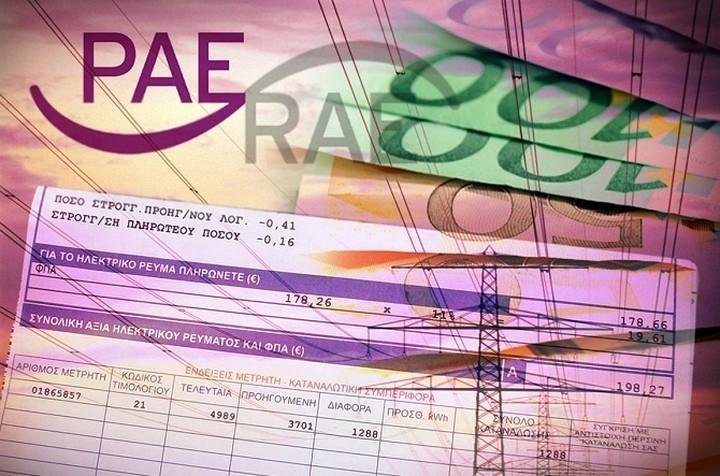 Τι λέει η ΡΑΕ για τις αυξήσεις στο τιμολόγιο της ΔΕΗ