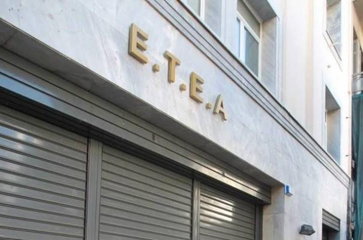 ΕΤΕΑ:Παράταση υποβολής ηλεκτρονικών αρχείων