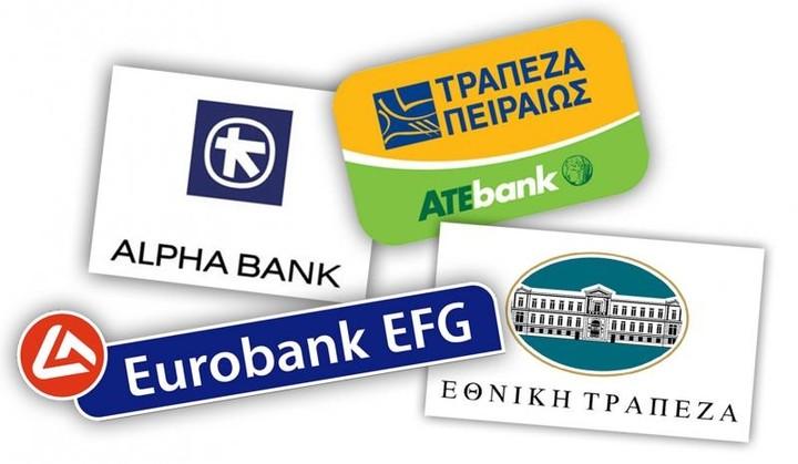 Αναβάλλεται ο έλεγχος των τραπεζών - Το παρασκήνιο του ελληνικού αιτήματος