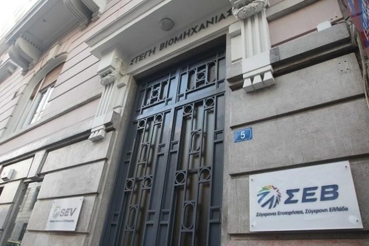 ΣΕΒ:Στη συνάντηση με τη Κομισιόν θα θέσουν το αίτημα των επιχειρήσεων για άμεση αποκατάσταση της σταθερότητας