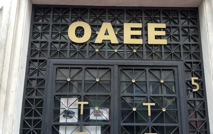 Όλη η εγκύκλιος για τη ρύθμιση οφειλών στον ΟΑΕΕ