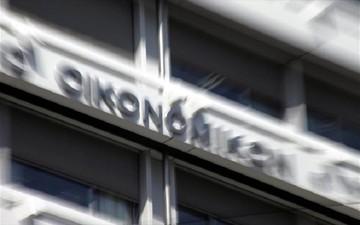 Διαψεύδει το ΥΠΟΙΚ τα περί μη πληρωμής και αποχώρησης ΔΝΤ του Spiegel