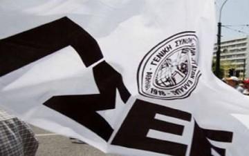 ΓΣΕΕ: Αντισυγματική και παράνομη η μείωση 32% στους νέους κάτω των 25