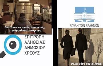 Δείτε το τρέιλερ της Βουλής για την προώθηση της επιτροπής λογιστικού ελέγχου του χρέους(VIDEO)