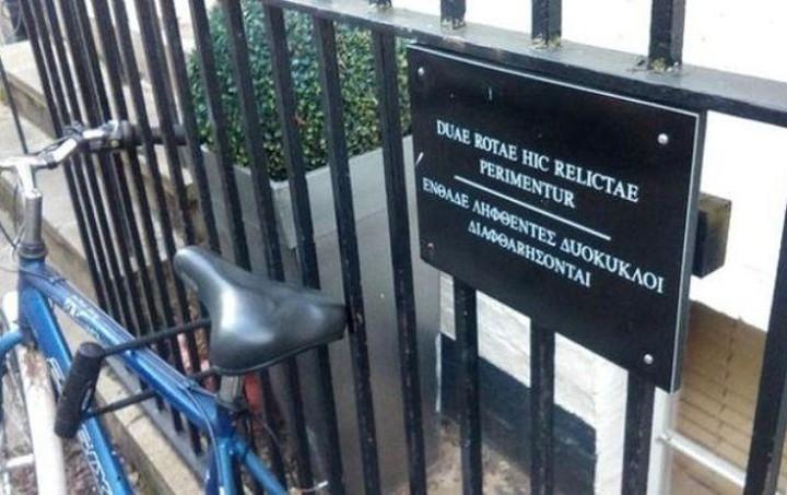 Πινακίδα στο Cambridge γραμμένη σε… σπαστά αρχαία ελληνικά (ΦΩΤΟ)