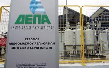 Μείωση των τιμών φυσικού αερίου κατά 16% από την ΔΕΠΑ
