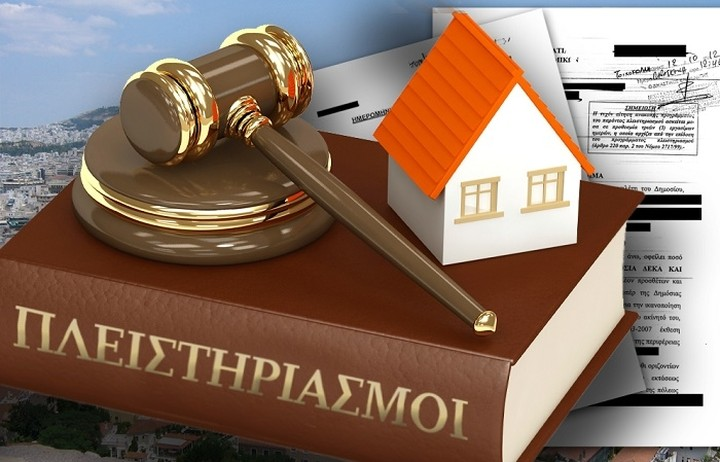 Πιο αυστηρά τα κριτήρια για την προστασία της α' κατοικίας