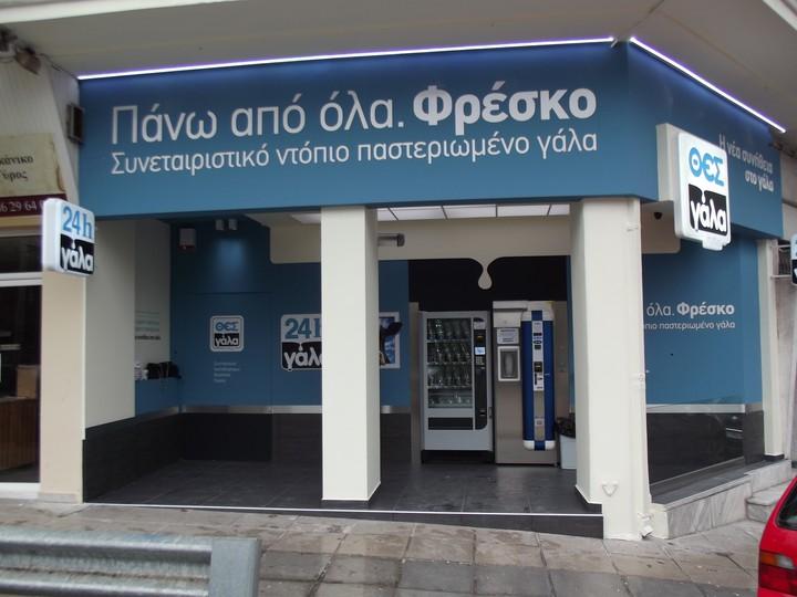 """""""Πόλεμος"""" για τα ΑΤΜ γάλακτος - Η σκληρή μάχη για την κατάκτηση της Αθήνας"""
